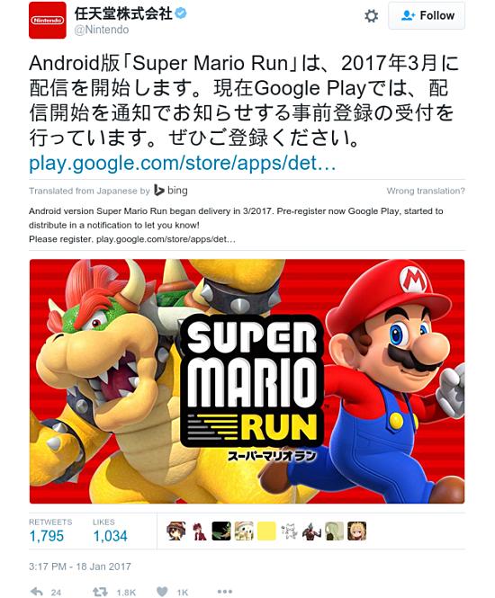 super mario run twitter