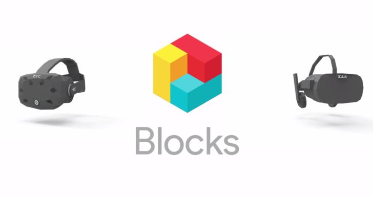 Google blocks nuovo software per rendering 3d in realt for Software per rendering