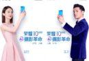Honor 10 sarà ufficiale il 19 Aprile con doppia fotocamera e AI: Huawei conferma