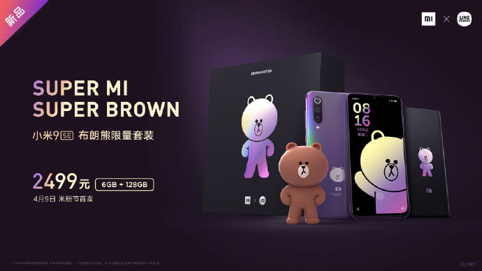 xiaomi mi 9 se brown bear limited edition
