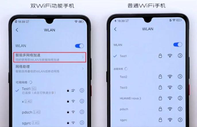 vivo dual wi-fi acceleration
