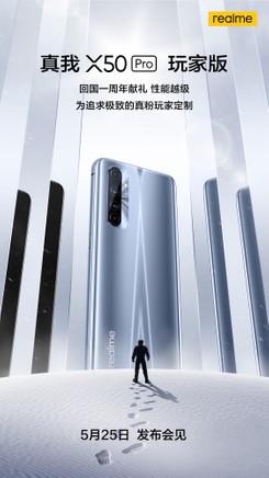 realme x50 pro gaming teaser
