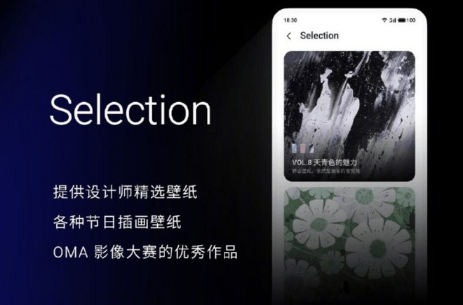 flyme 9 selection